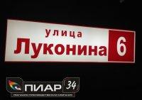 таблички с адресом в Волгограде