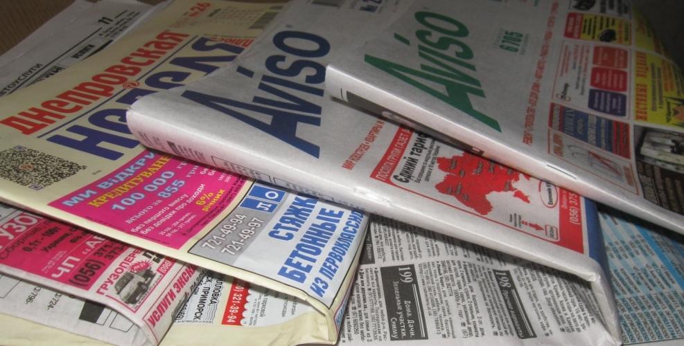 реклама в прессе ,реклама в прессе