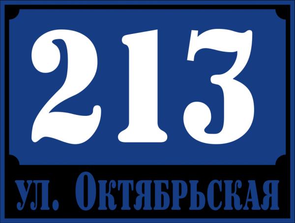 таблички с адресом в Волгограде,адресные таблички и домовые знаки